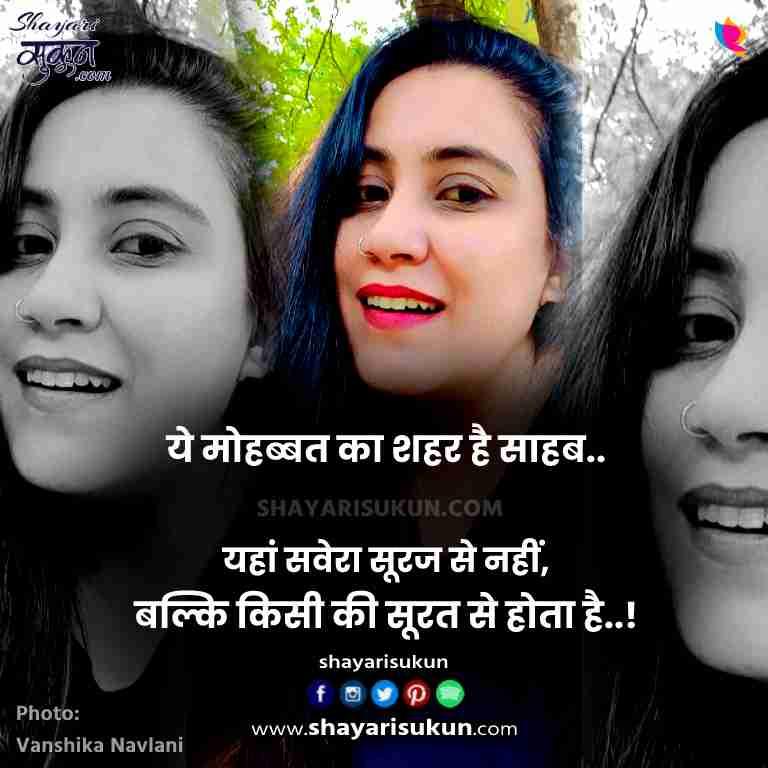 mohabbat shayari in hindi pyar bhare status