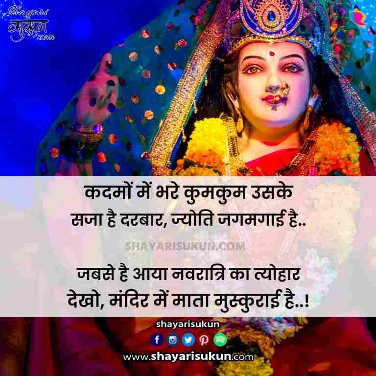 navratri shayari maa durga status in hindi