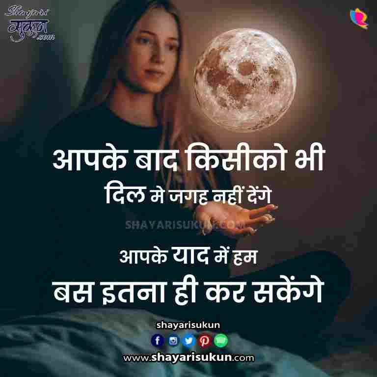 painful shayari very sad hurting quotes hindi