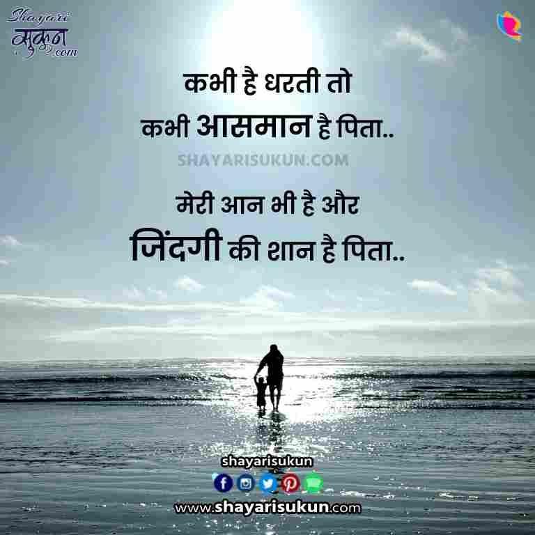 papa-shayari-dad-quotes-from-daughter-hindi