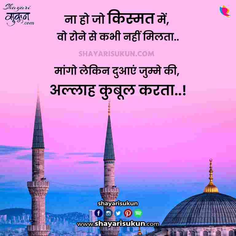 ramzan-ka-pehla-jumma-mubarak-shayari-hindi