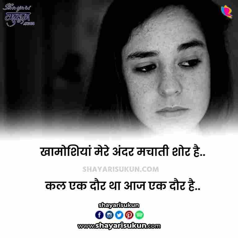 sad love shayari in hindi for boyfriend sms