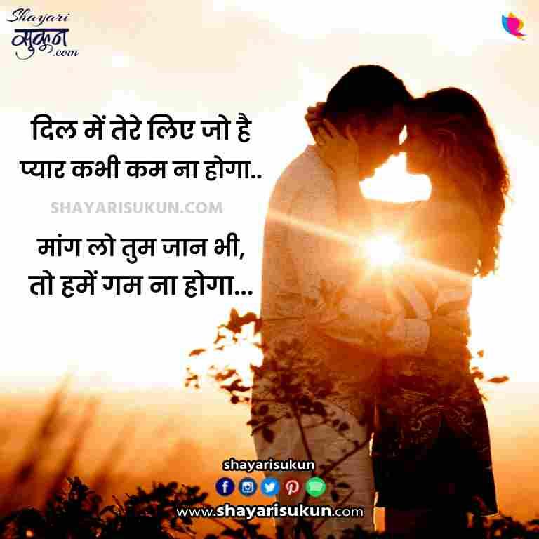 sad love shayari in hindi for girlfriend status