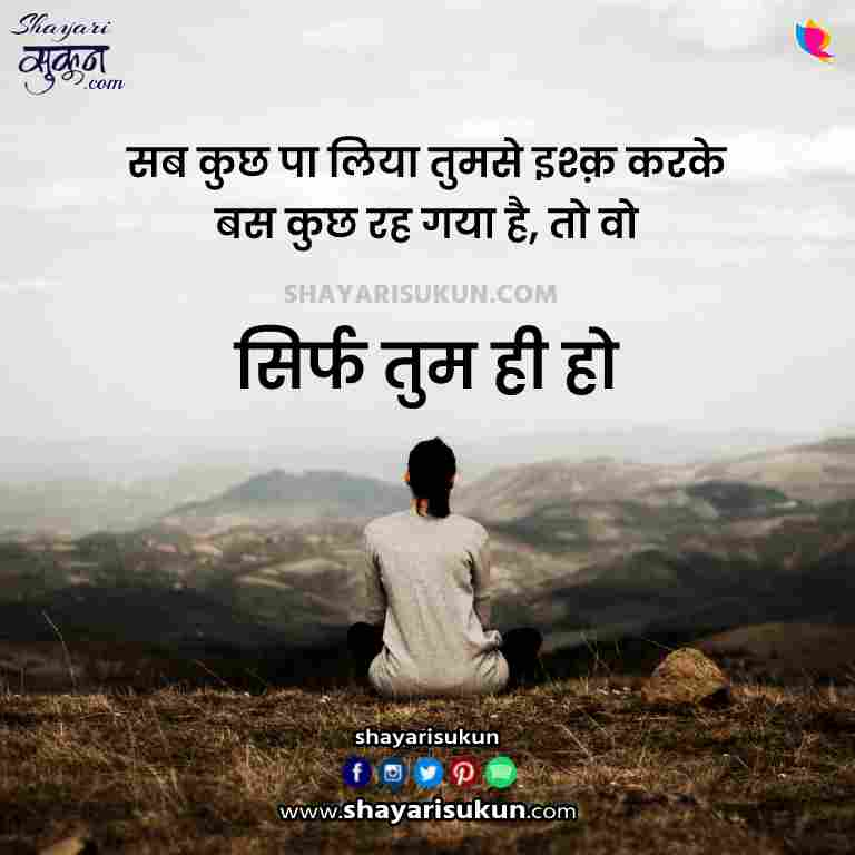 sad-poetry-in-hindi-unhappy-status-for-love