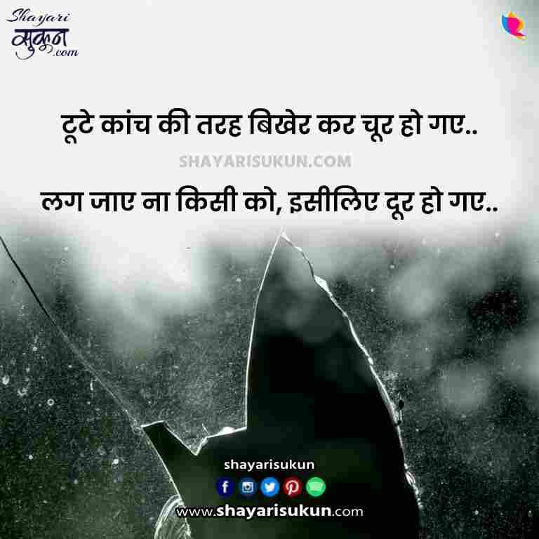 sad shayari for boys dukh bhare khyal Lyrics