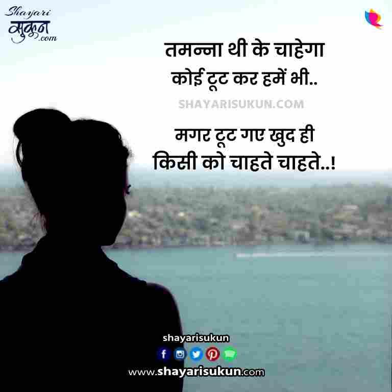 sad shayari for girl gam bhare status in hindi
