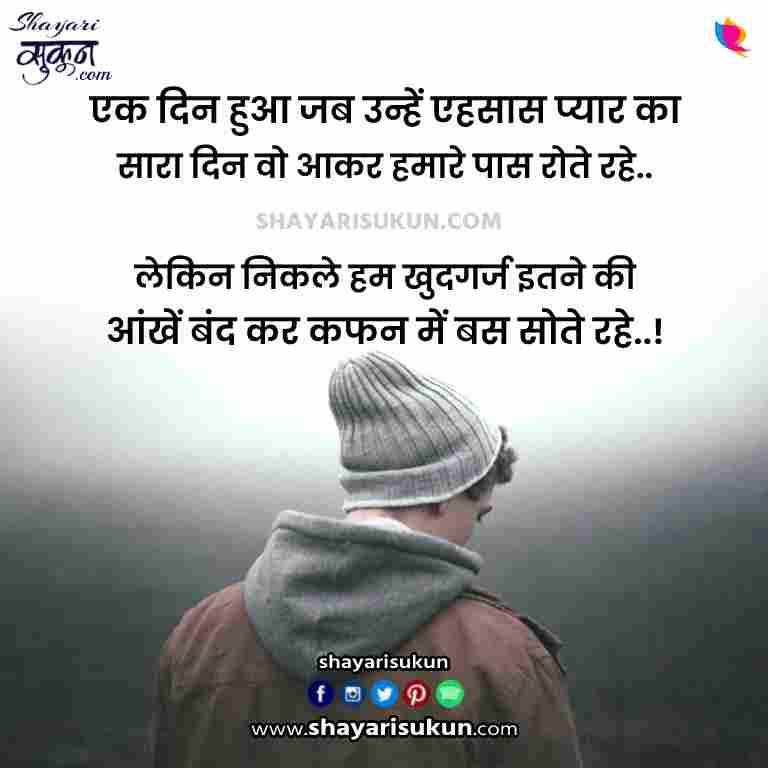 sad shayari for girls dard bhare quotes hindi