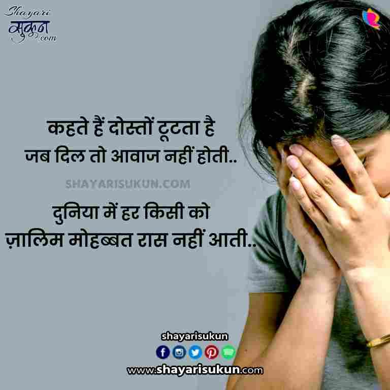 sad shayari in hindi for girlfriend best sher
