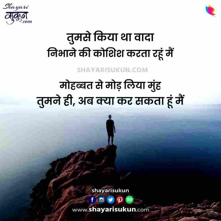 sad-shayari-in-hindi-for-life-breakup-poetry