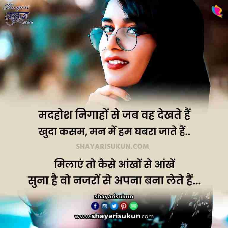 shayari for eyes aankhon ke liye hindi poetry