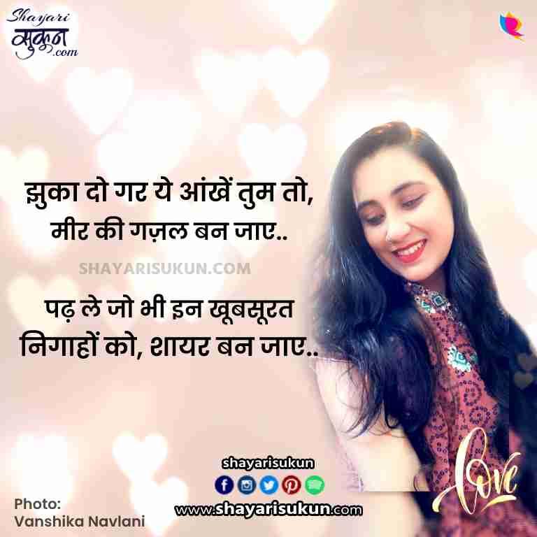 shayari on eyes aankhon par status in hindi