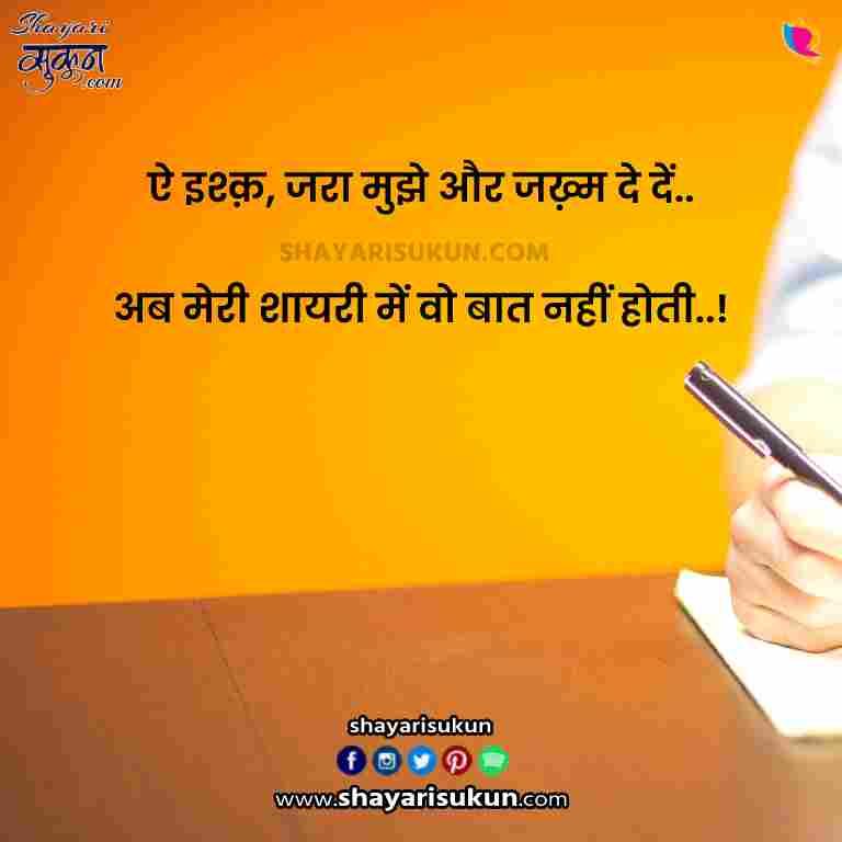 two line sad shayari hindi dard bhare status