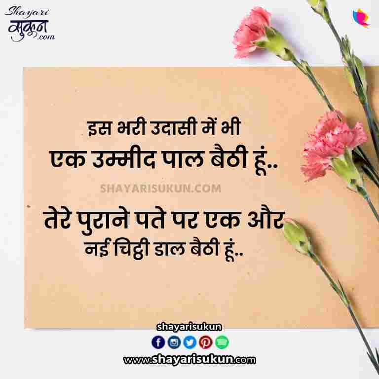 upset-shayari-udasi-bhare-status-in-hindi
