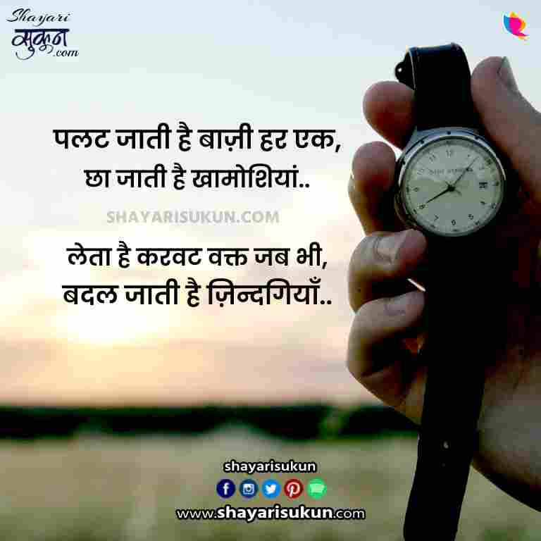 waqt shayari in hindi bad time status for life