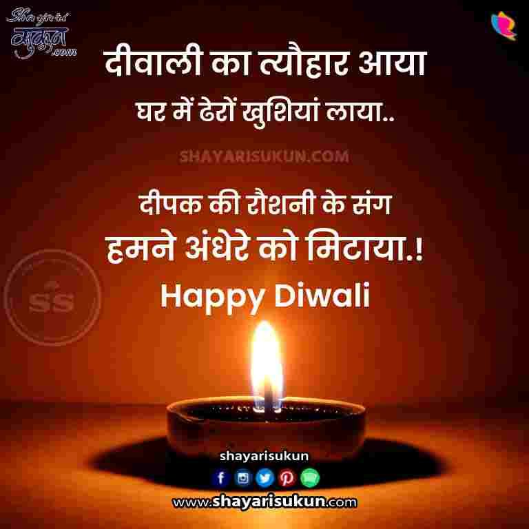 Diwal Wishesh in Hindi Shayari Image