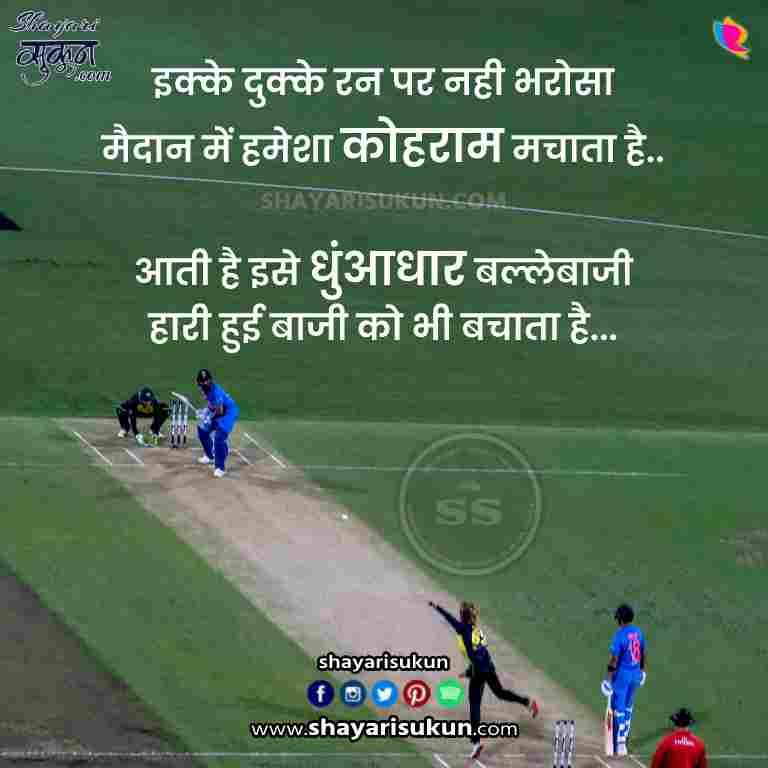 cricket shayari show sports emotions with images