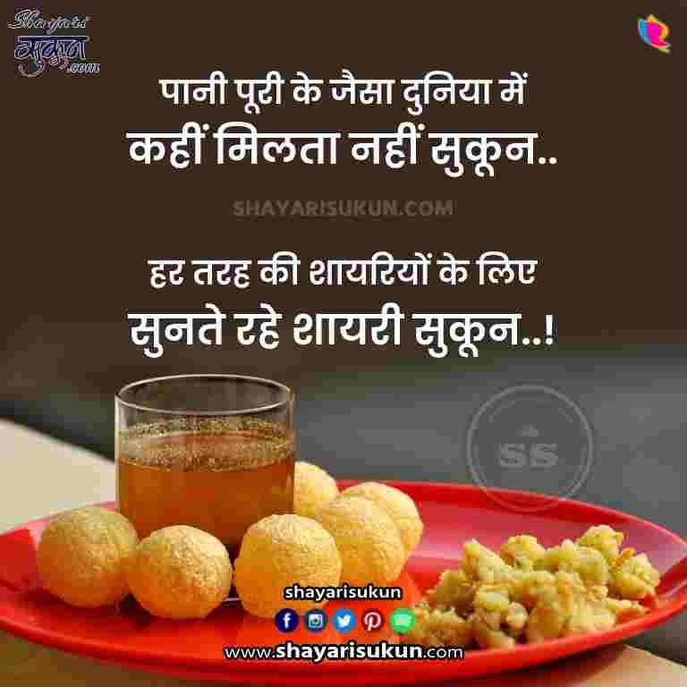 panipuri shayari 25 golgappa status in hindi