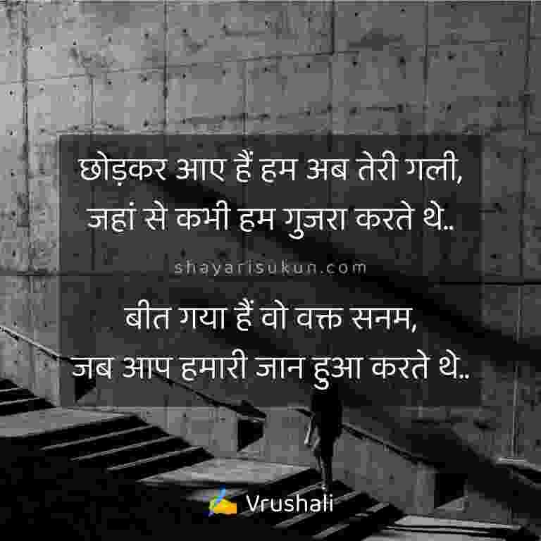 sad-mohabbat-shayari-pyar-painful-khayal-status