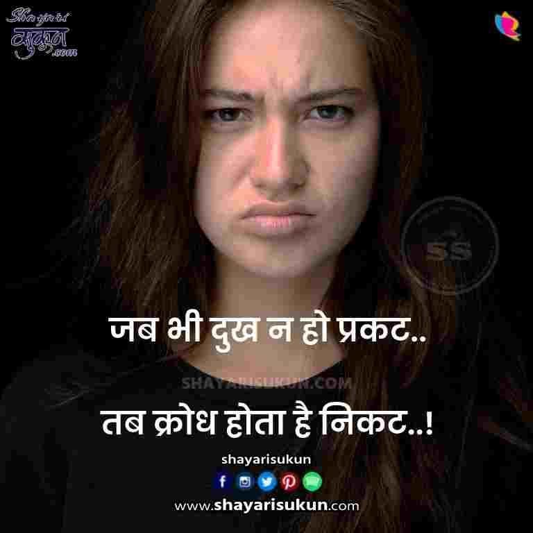 suvichar-shayari-50-best-status-quotes-life-hindi-1